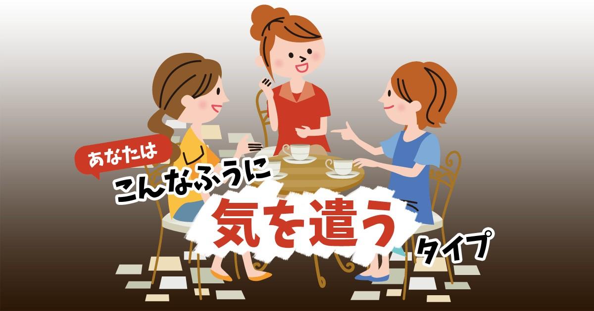 「気遣い-きづかい」 「心遣い- こころづかい」  sử dụng như thế nào?