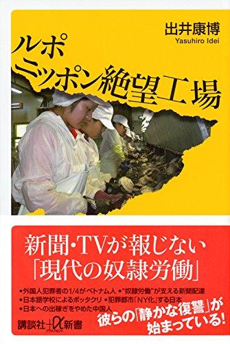 Kí sự công trường tuyệt vọng ở Nhật Bản