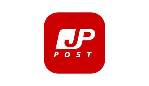 Cách hẹn giờ chuyển phát lại đồ bưu điện khi vắng nhà ( = smartphone)