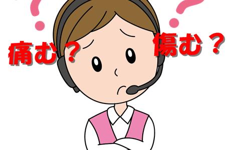 Xó #9:   Sự khác nhau giữa「痛む」 và 「傷む」