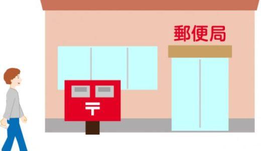 Xó #6: Rút tiền Ngân hàng Bưu điện- Gửi tiền về VN qua SBI