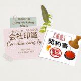 Xó 32# Công việc Soumu tại Nhật (2) – Về con dấu công ty