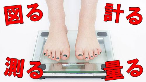 「計る- はかる」と「測る」と「量る」の違い